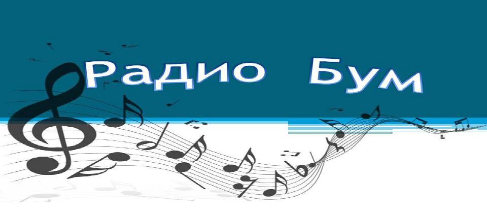 Добредојдовте на веб страната на Радио БУМ