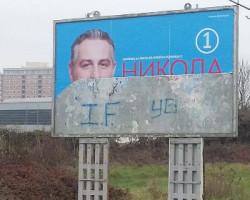 Оштетен билборд на Вмро Дпмне во Куманово