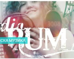Радио Бум е најслушан медиум во Куманово и регионот-