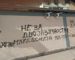 Навредливи графити пред домот на Оливер Спасовски