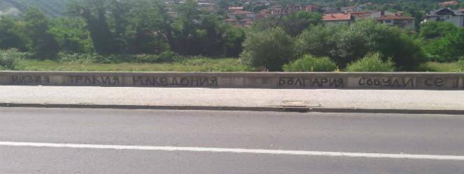 Бугарски навивачи Крива Паланка ја означиле за бугарска територија