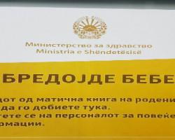 Добредојде бебе промовиран во Куманово- фото-