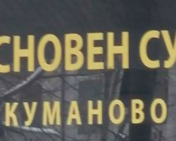 Снежана Манев е нов претседател на Оснoвен суд Куманово