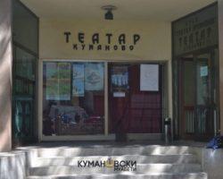 Реконструкцијата на Театар Куманово во буџетот за 2019 година