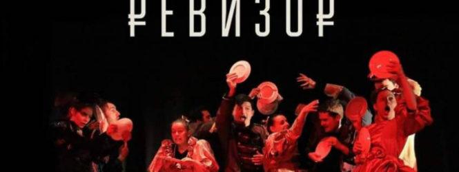 """Претставата """"Ревизор"""" вечерва во Кумановскиот театар"""