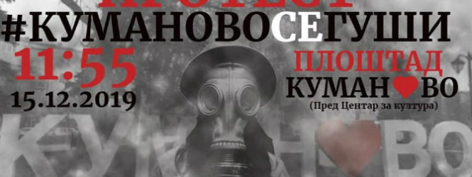 """Утре во Куманово протест против аерозагадувањето ,,Куманово се гуши"""""""
