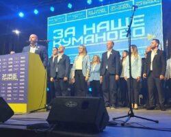 """,,За наше Куманово"""" на конвенција ги презентираше кандидатот за градоначалник и листа на советници"""